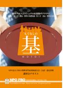 もてなしの基 分冊版 第2章 食品・飲料の基礎知識/第3章 食品・飲料の文化