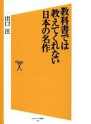 教科書では教えてくれない日本の名作(SB新書)