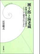 【期間限定ポイント40倍】團十郎と海老蔵(学研新書)