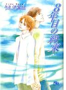 8年目の約束(幻冬舎ルチル文庫)