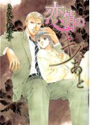 恋情のキズあと(幻冬舎ルチル文庫)