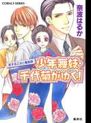 少年舞妓・千代菊がゆく!28 恋する乙女と髪結師(コバルト文庫)