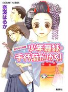 少年舞妓・千代菊がゆく!27 恋する三味線(コバルト文庫)