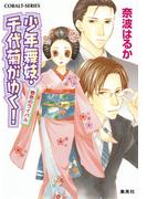 少年舞妓・千代菊がゆく!31 宿命のライバル(コバルト文庫)