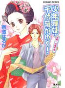 少年舞妓・千代菊がゆく!30 世界一の贈り物(コバルト文庫)