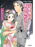 少年舞妓・千代菊がゆく!34 突然のプロポーズ(コバルト文庫)