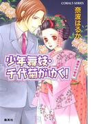少年舞妓・千代菊がゆく!29 真夜中の密会(コバルト文庫)