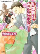 少年舞妓・千代菊がゆく!36 もうひとつの阿修羅像(コバルト文庫)
