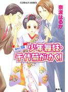 少年舞妓・千代菊がゆく!25 両手に恋敵(ライバル)(コバルト文庫)