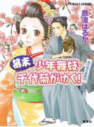 幕末少年舞妓・千代菊がゆく! 烏天狗の盗賊団(コバルト文庫)