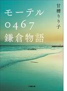 モーテル0467 鎌倉物語