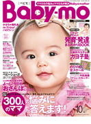 Baby-mo10月号