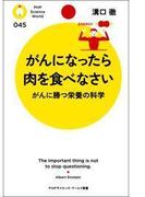 がんになったら肉を食べなさい(PHPサイエンス・ワールド新書)