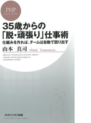 35歳からの「脱・頑張り」仕事術(PHPビジネス新書)