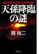 天孫降臨の謎(PHP文庫)