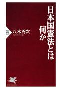 日本国憲法とは何か(PHP新書)