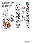 阪大医学生が書いたやさしい「がん」の教科書(PHP文庫)