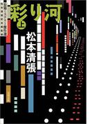 彩り河(上)(文春文庫)