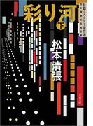 彩り河(下)(文春文庫)