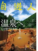 自遊人 2011年 9月号(自遊人)