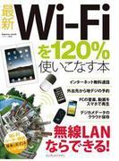 最新Wi-Fiを120%使いこなす本