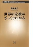 世界の宗教がざっくりわかる(新潮新書)