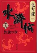 水滸伝 十九 旌旗の章(集英社文庫)
