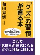 「グズ」の習慣が直る本(ワイド新書)