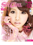 TOKAI SPY GiRL 2011年10月号(TOKAI SPY GiRL)