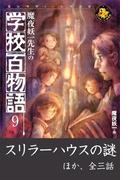 魔夜妖一先生の学校百物語9(エンタティーン倶楽部)