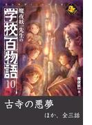 魔夜妖一先生の学校百物語10(エンタティーン倶楽部)