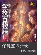 魔夜妖一先生の学校百物語11(エンタティーン倶楽部)