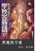 魔夜妖一先生の学校百物語12(エンタティーン倶楽部)