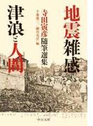 地震雑感/津浪と人間 - 寺田寅彦随筆選集(中公文庫)