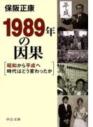 1989年の因果 - 昭和から平成へ時代はどう変わったか(中公文庫)