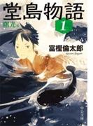 堂島物語1 - 曙光篇(中公文庫)