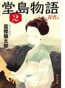 堂島物語2 - 青雲篇(中公文庫)