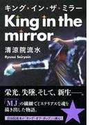 キング・インザ・ミラー