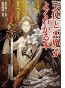 「天使」と「悪魔」がよくわかる本(PHP文庫)
