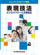 表現技法 ビジネスマナーと文章技法