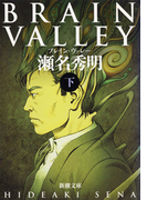 BRAIN VALLEY(下)