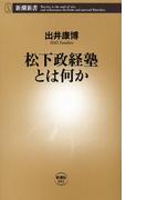 松下政経塾とは何か(新潮新書)(新潮新書)