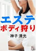 エステボディ狩り(愛COCO!)