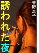 誘われた夜(愛COCO!)