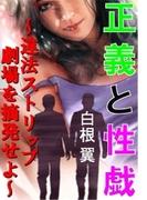 正義と性戯―違法ストリップ劇場を摘発せよ―(愛COCO!)