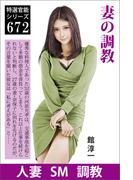 妻の調教(愛COCO!)