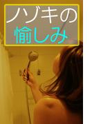 ノゾキの愉しみ(愛COCO!Premium)