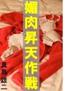 媚肉昇天作戦(愛COCO!)