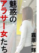 魅惑のアラサー女たち(愛COCO!Star)