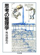 思考の整理学(ちくま文庫)
